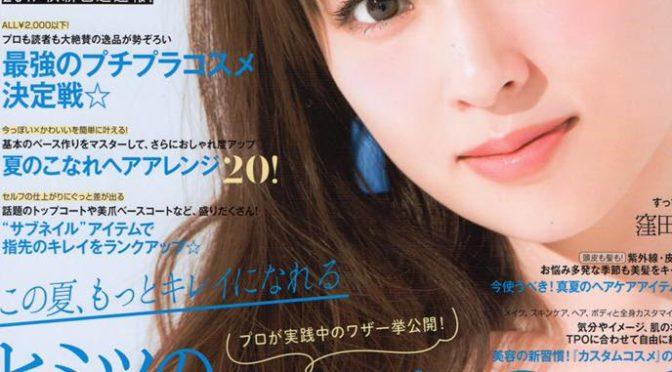 雑誌「ビーズアップ」に紹介されました。