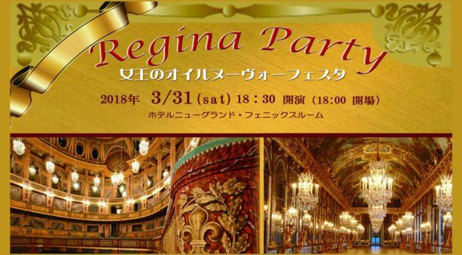 横浜 女王のオイルヌーヴォーを祝うパーティー
