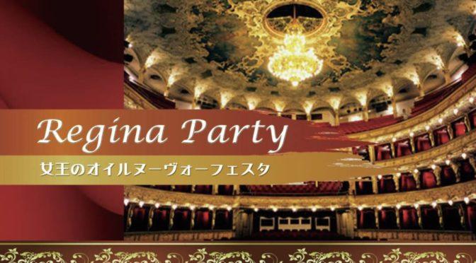 2019・女王のオイルヌーヴォーフェスタ(横浜)
