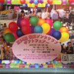 横浜ゾンタクラブバザーイベントに出展致します。