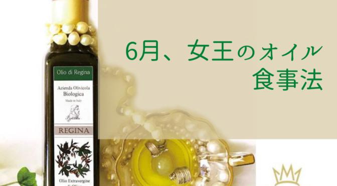 6月女王のオイルおすすめ食事法(浮腫み対策)